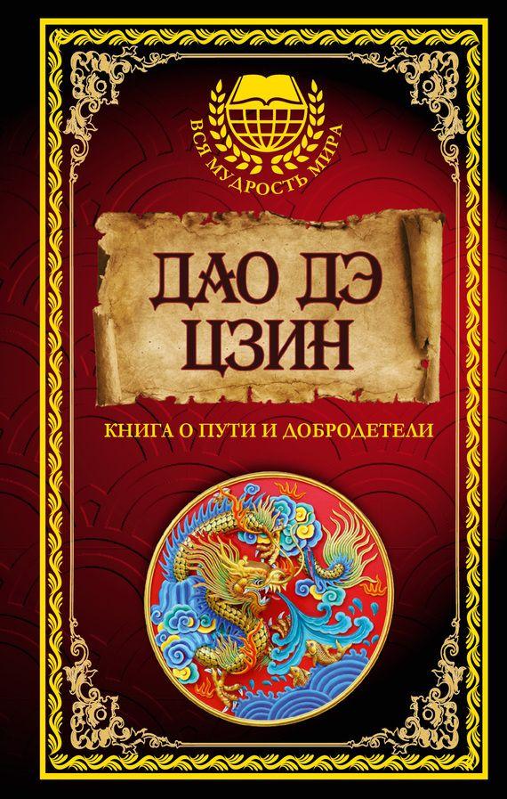 Дао дэ Цзин. Книга о Пути и Добродетели (сборник) #любовныйроман, #юмор, #компьютеры, #приключения, #путешествия, #образование