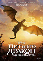 Фильм Пит и его дракон онлайн бесплатно