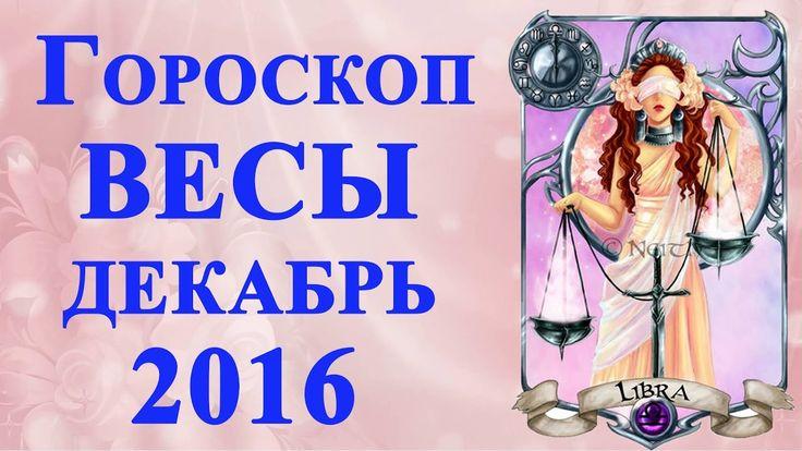 гороскоп ВЕСЫ декабрь 2016  Ведическая астрология