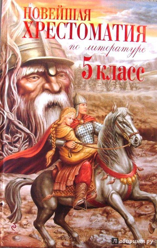 Иллюстрация 6 из 19 для Новейшая хрестоматия по литературе. 5 класс | Лабиринт - книги. Источник: Соловьев  Владимир