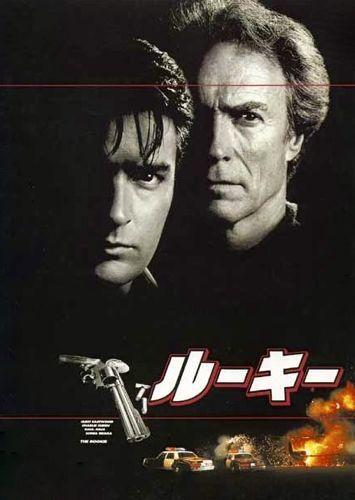 『ルーキー』 The Rookie (1990) ~ 『La Relève』 La brochure de ce film a été publiée au Japon dans 1991.