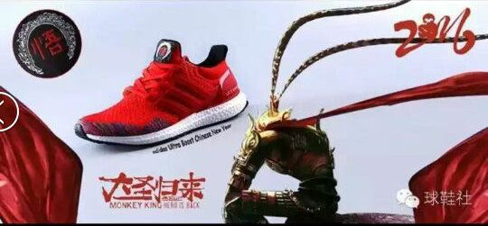 adidas Ultra Boost PrimeKnit Monkey King Hero Is Back CNY China Red Multi Color UK Trainers 2017/Running Shoes 2017