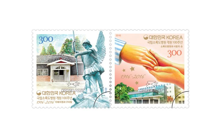 COLLECTORZPEDIA 100th Anniversary of Sorokdo National Hospital