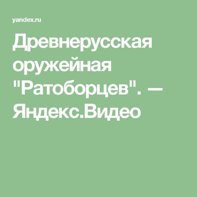 """Древнерусская оружейная """"Ратоборцев"""". — Яндекс.Видео"""