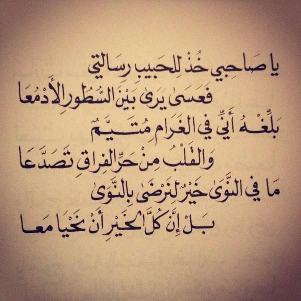 القلب من حر الفراق تصدّعا My heart burns from separation... all that is good is to be alive together.