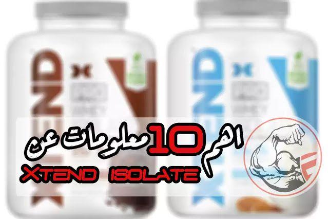 اهم 10 معلومات عن اكستيند ايزوليت Xtend Isolate Convenience Store Products Convenience Store Pill