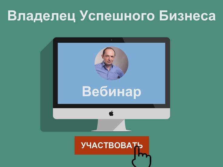 """Вдаделец успешного бизнеса - бесплатный вебинар. https://atlantbusiness.ru/webinarhozyain  С вами Григорий Гулаков Я профессиональный предприниматель, Много лет управляю собственным бизнесом.  На данный момент я помогаю владельцам и руководителям бизнеса Увеличивать продажи, привлекать новых клиентов, систематизировать Бизнес.  Сегодня я приглашаю вас на свой бесплатный вебинар """"Владелец Успешного Бизнеса"""", который пройдет в Четверг, 19 Января, в 16-30 по Московскому времени…"""