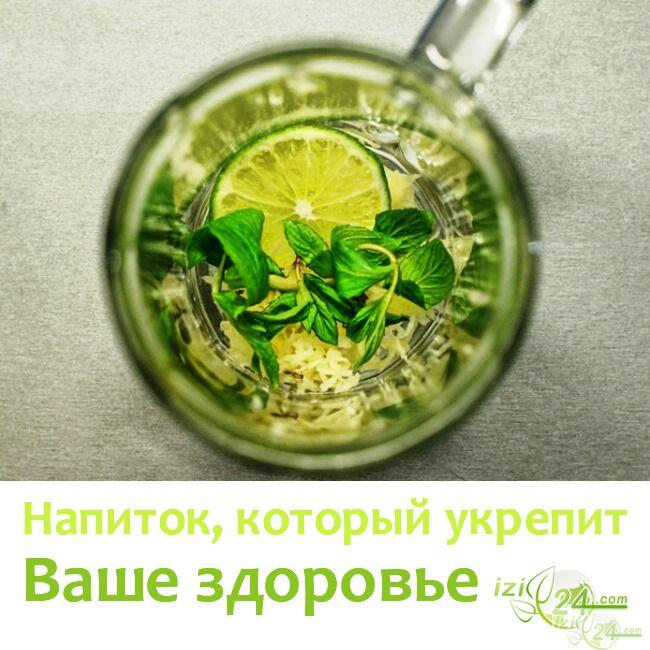 ЭТОТ НАПИТОК СУЩЕСТВЕННО УКРЕПИТ ВАШЕ ЗДОРОВЬЕ!       Это лекарство было придумано в Германии. Напиток состоит из чеснока, лимона, имбиря и воды.     Комбинация из 3 простых продуктов очень положительно влияет на здоровье и общее состояние организма.     Но самое главное – этот напиток может вылечить закупорку артерий, уменьшить уровень холестерина в     крови, вылечить простуду. Также это лекарство убирает усталость и является хорошей профилактикой     инфекционных заболеваний. Оно…