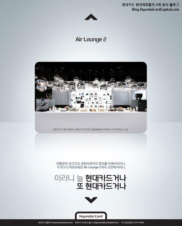 [2011] 현대카드 - 에어라운지2 편