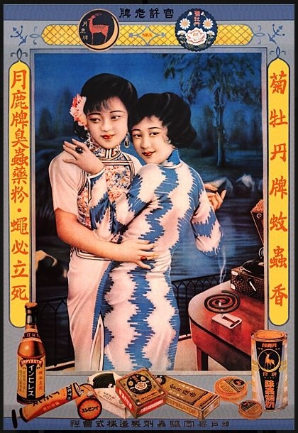 chinese advertisement - poster
