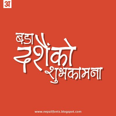 New Nepali Fonts: Happy Dashain 2070 Greetings and Wallpapers 2013