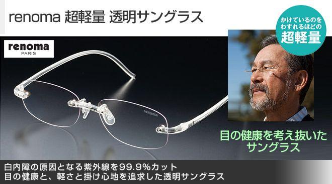 renoma 超軽量 透明サングラス -  目の健康を考え抜いたサングラス
