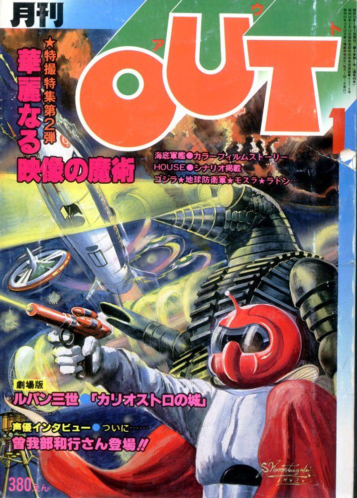 Out Magazine, number 1 (1980), cover illustration, Shigeru Komatsuzaki