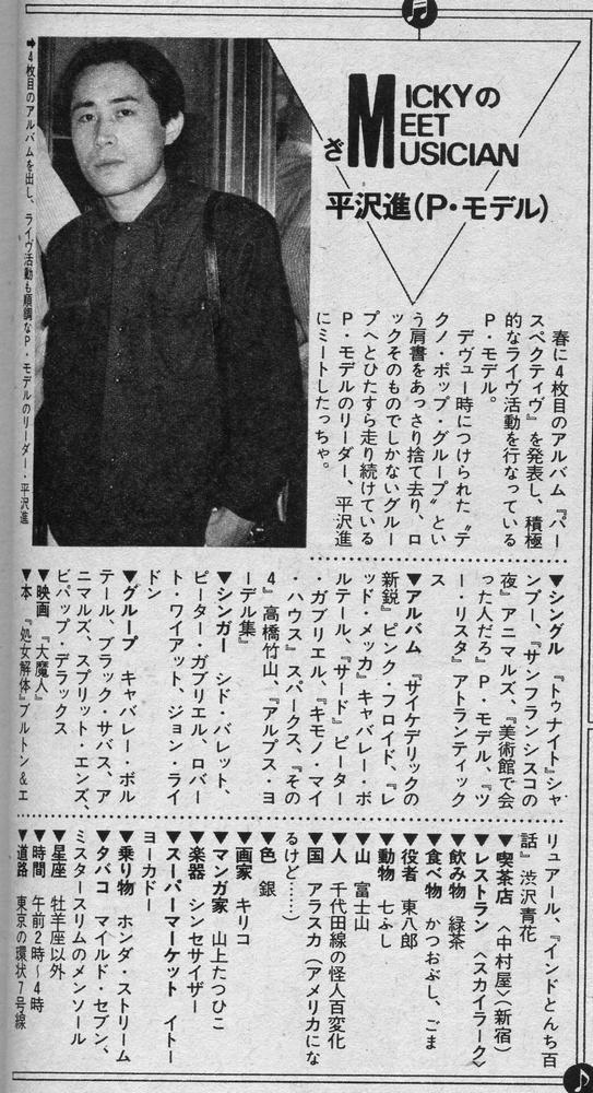 次はテクノつながりで、P-MODELの平沢進さんのインタビュー記事を…1982年7月10日号掲載。