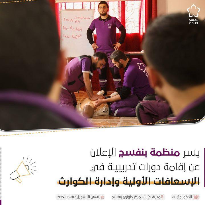 تعلن منظمة بنفسج عن فتح باب التسجيل في الدفعة الثانية من تدريبات مبادئ الاسعاف الأولي للذكور والاناث في الشمال السوري مكان التدري Violet Movie Posters Poster