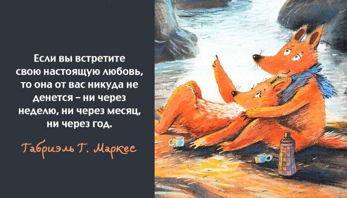 Не дай себе умереть, не испытав этого чуда — спать с тем, кого любишь.