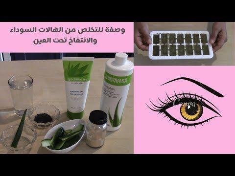 طريقة سريعة للتخلص من الهالات السوداء والانتفاخ تحت العين Youtube Hand Soap Bottle Soap Bottle Soap