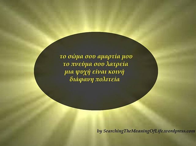 #greek #quotes #searching #meaningoflife