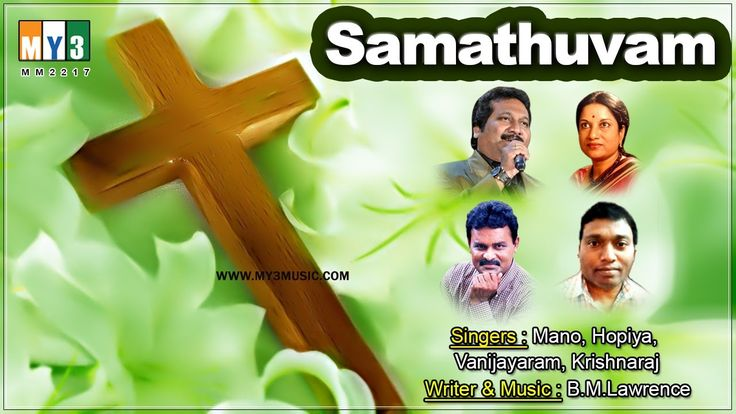 {Blogl Top Hit Tamil Christian Songs - SAMATHUVAM - Famous Tamil Christian Songs Albums