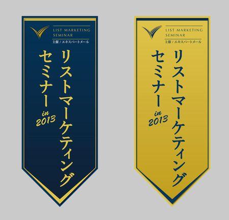 ururururuさんの提案 - 東京ビックサイトセミナー フラッグデザイン | クラウドソーシング「ランサーズ」