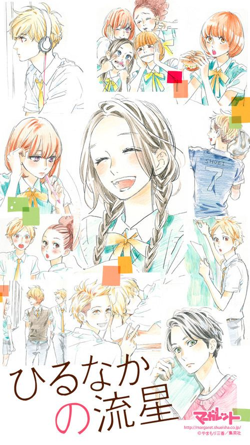Hirunaka no Ryuusei - amazing manga. It threw into a storm of different feelings I loved every part of it.