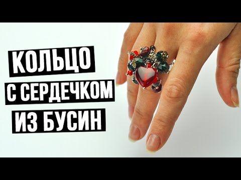 Мы покажем способ изготовления кольца из бусин с сердечком, который сделает ваш образ романтичным на День Влюбленных! #кольцо #сердце #кольцоизбусин