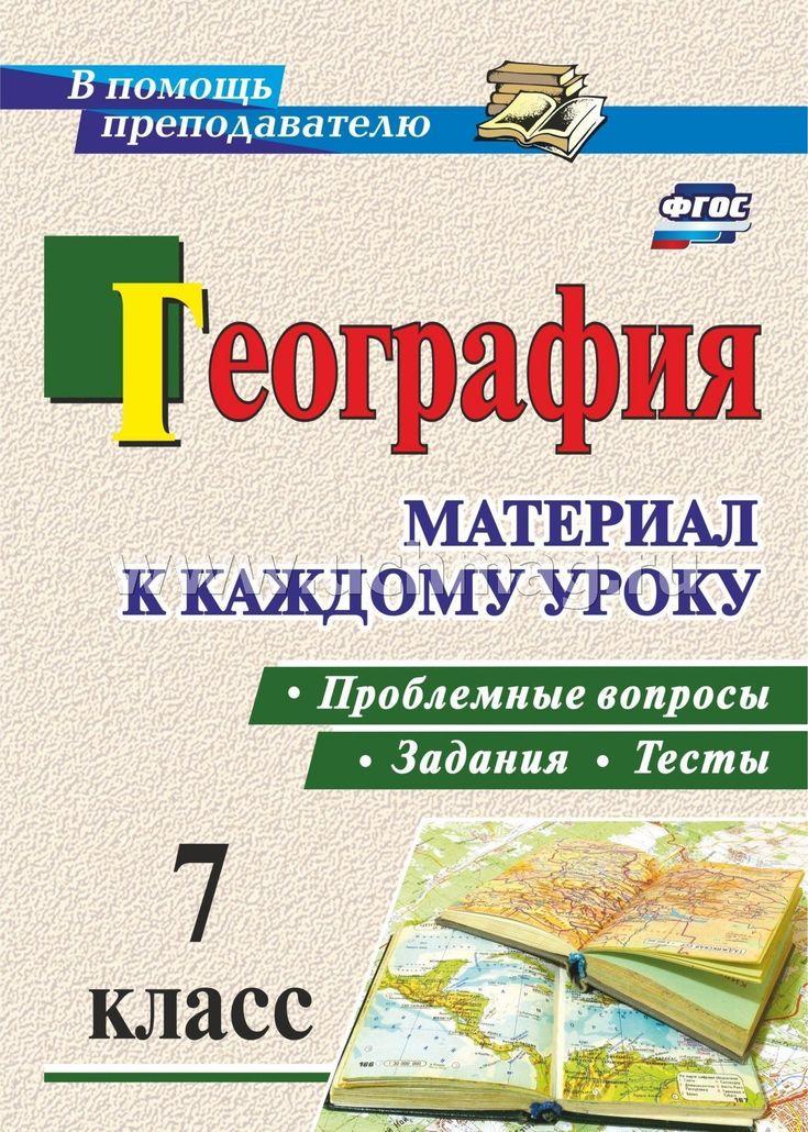 Учебник географии 10 класс сухинин