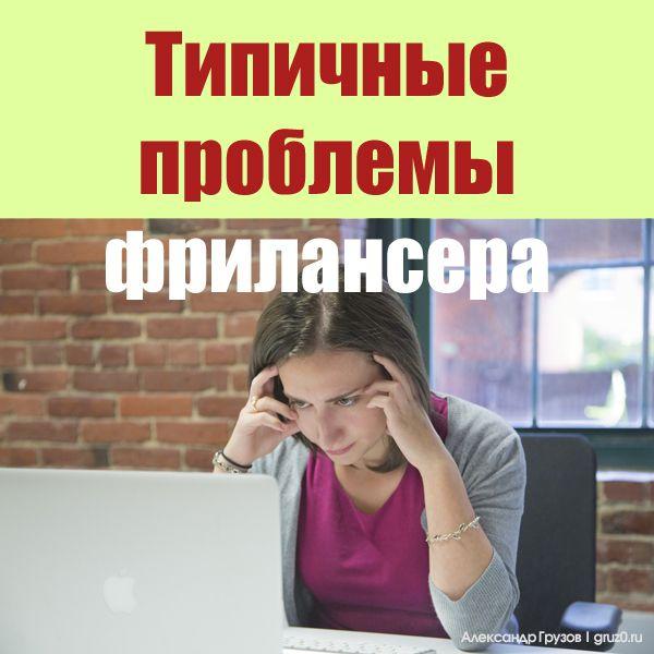 Типичные проблемы фрилансера - http://gruz0.ru/tipichnye-problemy-frilansera/ #freelance