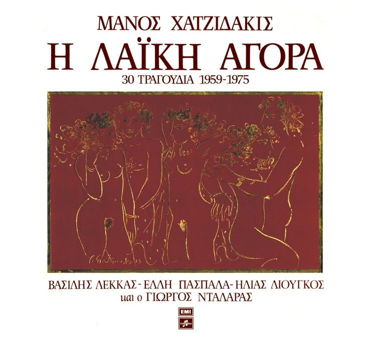 ΜΑΝΟΣ ΧΑΤΖΙΔΑΚΙΣ - Η Λαϊκή Αγορά (30 Τραγούδια 1959-1975)_1987