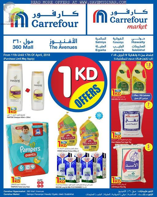 Views: Carrefour Kuwait - 1 KD Offers | Supermarkets in 2019