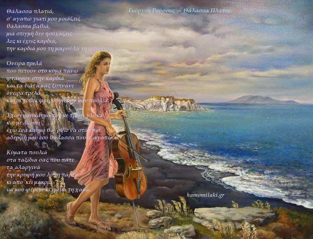 Τα Τετράδια: Γιώργος Ρούσσος — Θάλασσα Πλατιά Όνειρα τρελά/που ...