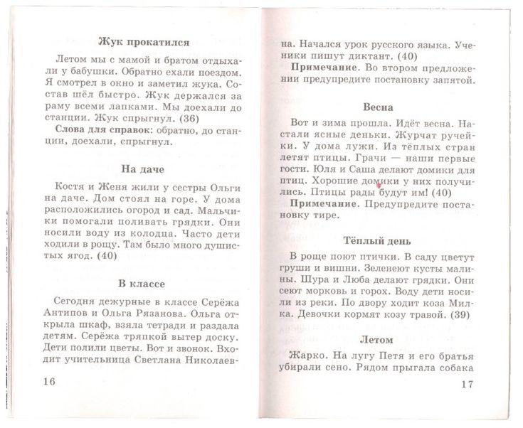 Диктант по русскому языку 3 класс 1полугодие по занкову