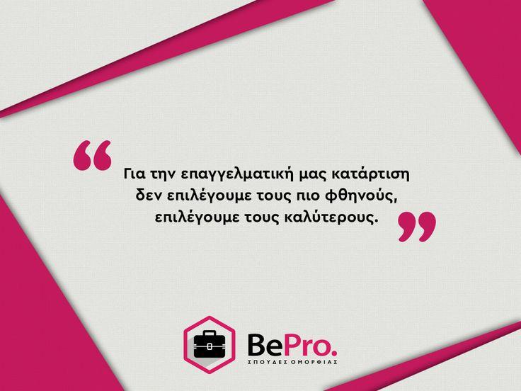 """""""Για την επαγγελματική μας κατάρτιση  δεν επιλέγουμε τους πιο φθηνούς επιλέγουμε τους καλύτερους"""" BePro"""