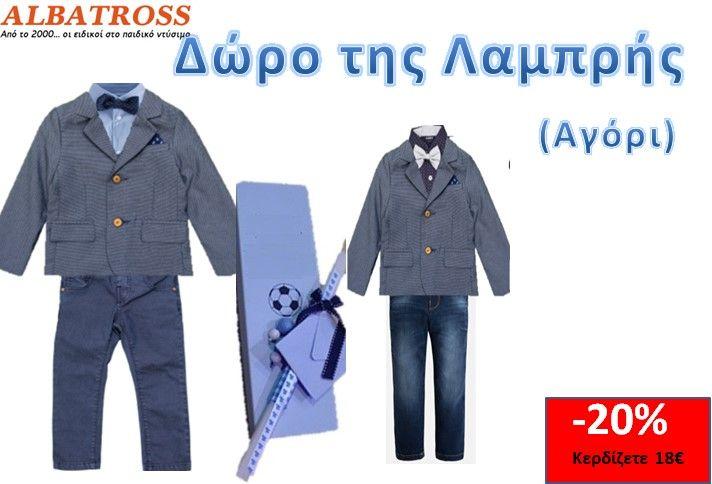 ·  Θέλετε να διαλέξετε Μόνοι σας το Πασχαλινό του δώρο? Μπείτε εδώ http://albatross-junior.gr