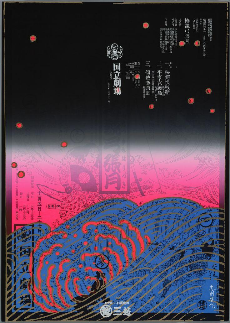 Tadanori Yokoo. Poster For National Bunraku Theatre. 1971