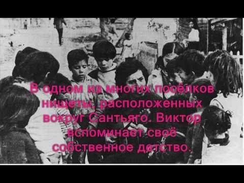 Victor Jara — 1970 — Canto Libre (+lista de reproducción)