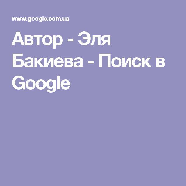 Автор - Эля Бакиева - Поиск в Google