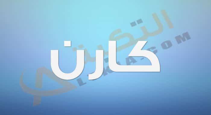 معنى اسم كارن وصفات حاملة الاسم وشخصيتها انتشر في السنوات الأخيرة العديد من الأسماء الجديدة الأعجمية الأصل وذلك نتي Tech Company Logos Company Logo Vimeo Logo