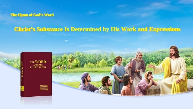 "The Hymn of God's Word ""Christ's Substance Is Determined by His Work and..."