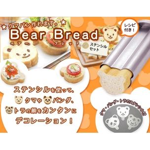 Japanese Loaf Pan Bread Mold - Bear - Small