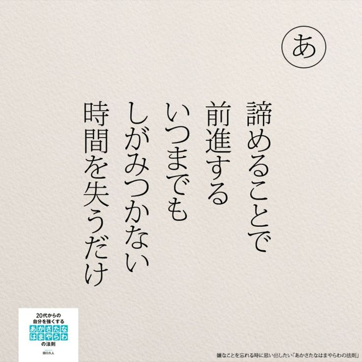 嫌なことを忘れるときに思い出したい「あかさたなはまやらわの法則」より。 . . . . #嫌なことを忘れる時に思い出したいあかさたなはまやらわの法則 #あかさたなはまやらわの法則#ポジティブ#日本語 #嫌なこと #女性#諦める#前向き#五行歌#言葉#モニグラ