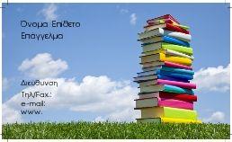 Επαγγελματικές Κάρτες για Σχολές & Φροντιστήρια - Καθηγητές / Business Cards for Schools & Tutorial Schools