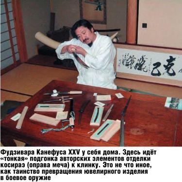 Фудзивара Канефуса XXV у себя дома. Здесь идёт «тонкая» подгонка авторских элементов отделки косираэ (оправа меча) к клинку. Это не что иное, как таинство превращения ювелирного изделия в боевое оружие