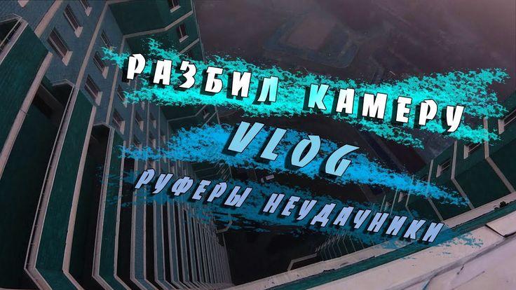 RoofVlog | Руферы неудачники | Разбил камеру