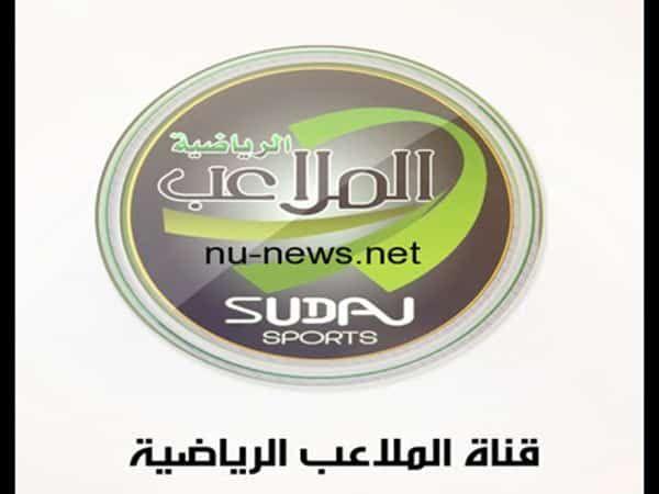 أحدث تردد قناة الملاعب السودانية على القمر الصناعي نايل سات لمشاهدة مباريات الدوري السوداني Dollar