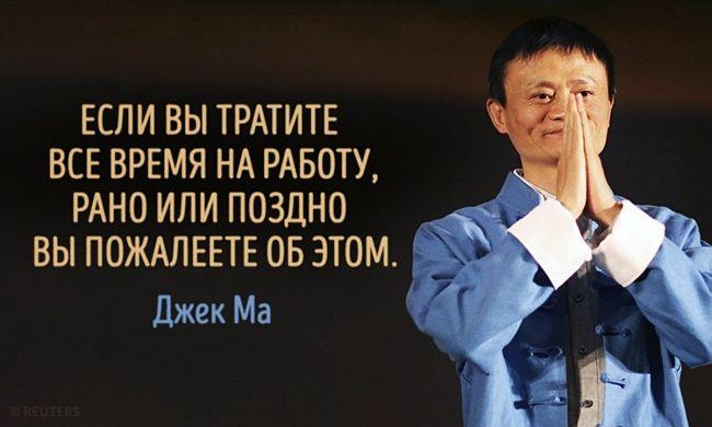 22совета отсамого богатого человека Китая