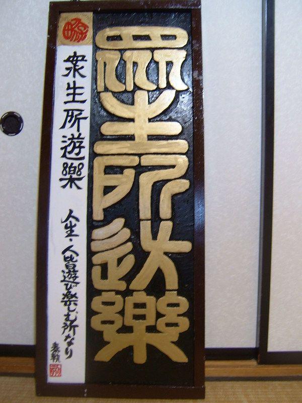 博物館森in遠江国