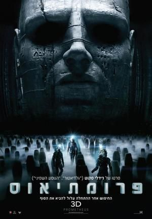 Watch Prometheus Full Movie Streaming HD
