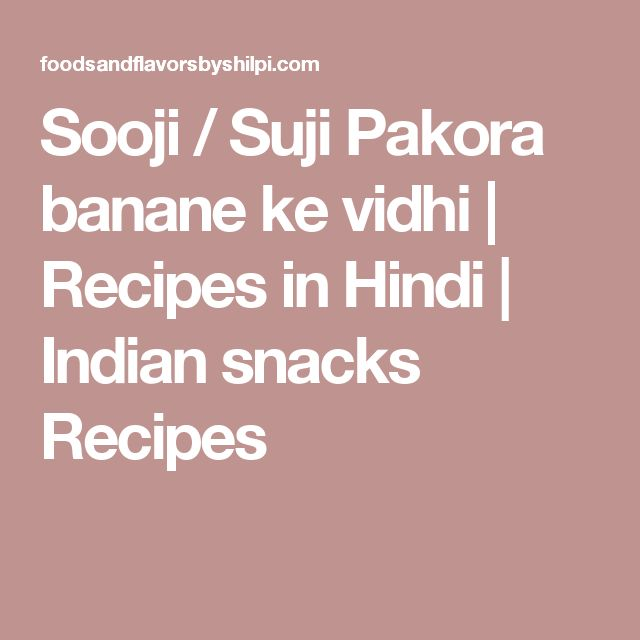 Sooji / Suji Pakora banane ke vidhi | Recipes in Hindi | Indian snacks Recipes
