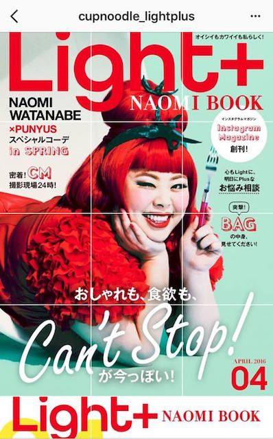 渡辺直美カップヌードルの雑誌がインスタで創刊